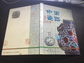 中国瓷器鉴定与欣赏(鉴定与欣赏丛书)(93年1版96年5印)