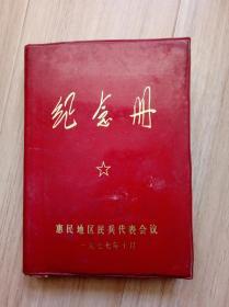 《纪念册》