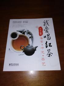 我爱喝红茶:鉴赏.冲泡.茶艺(全彩)