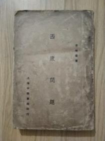 史地丛书—《西康问题》民国十九年版