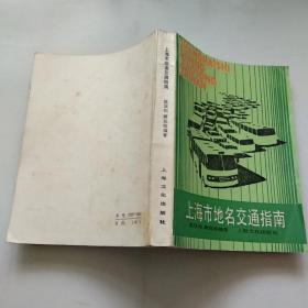 上海市地名交通指南