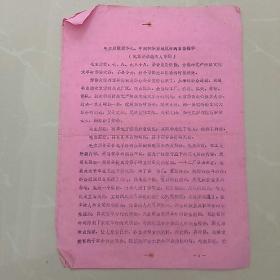 毛主席视察华北,中南和华东地区时的重要指示〈记录稿未经本人审阅〉,全3页。