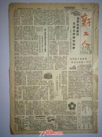 中华民国三十八年七月三十日:新工人:支援全国解放战争,以及我们的话,劳动保险、模范榜、工人广播、通俗讲座、工作通讯等版块(8开二版)