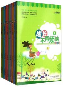 成长不再烦恼青少版(1-10套装共10册)