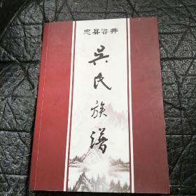 忠县吴氏族谱