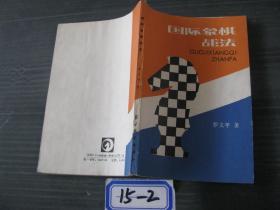 国际象棋战法15-2(货号15-2)