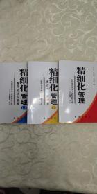 精细化管理(1-2-3)