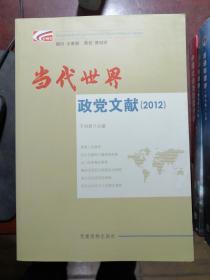 当代世界政党文献(2012)