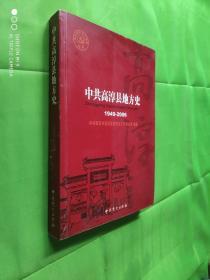 中共高淳县地方史1949-2006