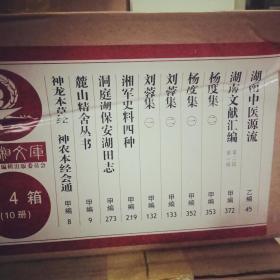 湖湘文库 16开---《杨度集》 一、二册2本合售 (全二册)  精装95品全新未拆封