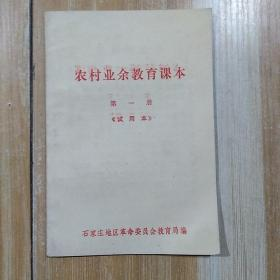 农村业余教育课本(第一册试用本)
