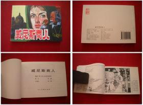 《威尼斯商人》,50开方瑶民绘。人美2008.10一版一印,5508号,连环画
