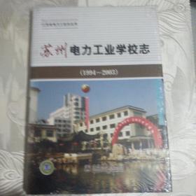 苏州电力工业学校志(1994-2003)