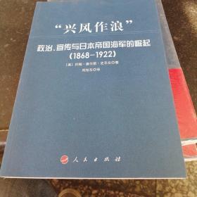 """""""兴风作浪"""":政治、宣传与日本帝国海军的崛起(1868-1922)"""