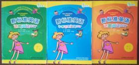 新标准英语话题阅读DIY 初二全一册 库存正版书