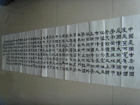 韩跃卿:书法:歌颂祖国(带信封)