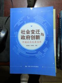 社会变迁与政府创新:中国政府改革30年