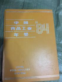 中国食品工业年鉴1984