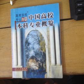 中国高校本科专业概览