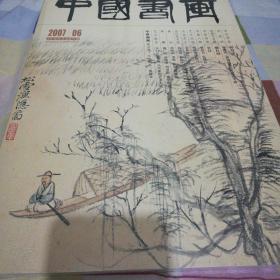 中国书画,2007.06