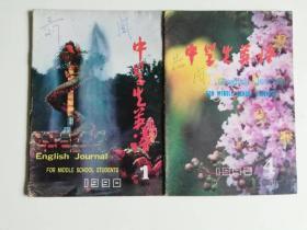 中学生英语(1990年高中:1,4)