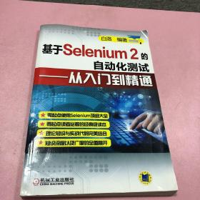 基于Selenium 2的自动化测试:从入门到精通