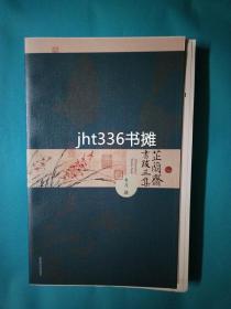 芷兰斋书跋三集【毛边、签名本1】签名毛边未裁 1版1印 藏书家韦力名著 保真