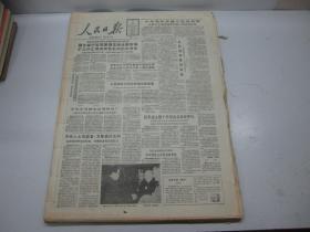 人民日报1987年12月(1日-31日)