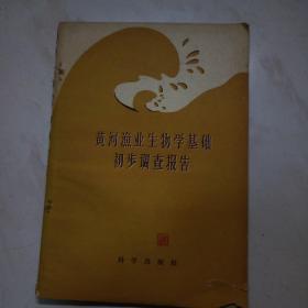 黄河渔业生物学基础初版调查报告