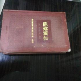 康熙延绥镇志