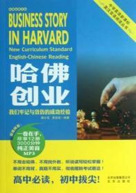 正版 哈佛创业 : 我们牢记与效仿的成功经验 樊小花、黄亚妮 北京出版社 9787200095494