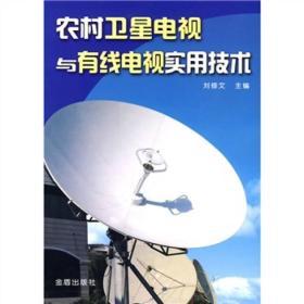 农村卫星电视与有线电视实用技术