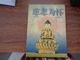 慈悲为怀:中国佛教:佛像收藏