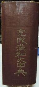 完成汉和大字典
