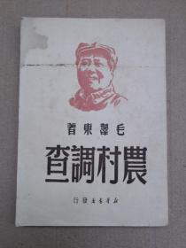 农村调查 毛泽东著