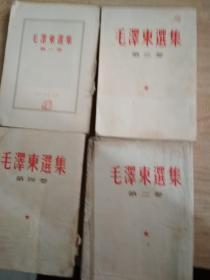 毛泽东选集(一至四卷)竖版