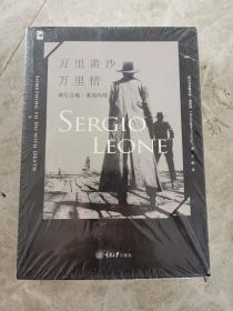 万里黄沙万里情:塞尔吉奥·莱昂内传