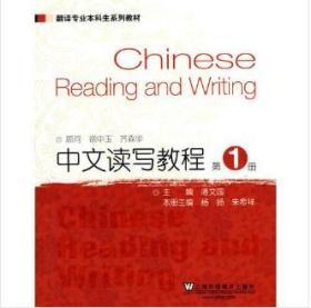 中文读写教程(第1册) 潘文国  杨杨 朱希祥