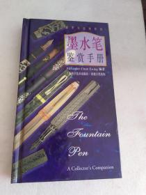 墨水笔鉴赏手册【有点破损】