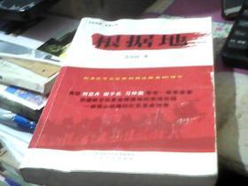 纪念红军长征胜利到达陕北80周年:根据地《陕西关中红色革命传奇》(作者签名本)