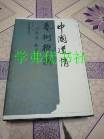 中国道情艺术概论