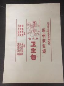 (仙女牌卫生包)包装广告纸