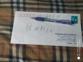 写给徐迺翔(徐乃翔)先生的信