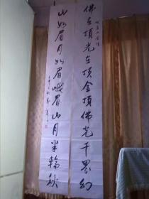 中国楹联学会会长、中国书协会员、书法家马萧萧(已故)书写峨眉山金顶对联一幅(真迹)
