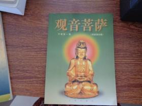观音菩萨:中国第一佛:观音像收藏