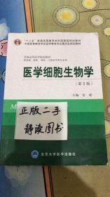 """医学细胞生物学(第3版)/""""十二五""""普通高等教育本科国家级规划教材"""