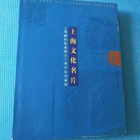 上海文化名片:上海越剧院建院五十周年纪念画册:commemoration picture album for the 50th anniversary of Shanghai yueju opera house