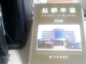 盐都年鉴.2006