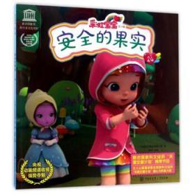安全的果实 正版 中娱文化股份有限公司,杨坤  9787520200721