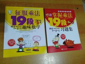 征服乘法19段趣味数学、掌握乘法19段习题集  全2册合售【韩国教育类畅销书 正版 稀缺】